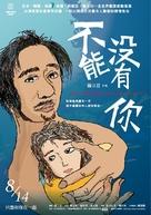 Bu neng mei you ni - Taiwanese Movie Poster (xs thumbnail)