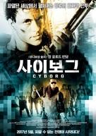 Cyborg - South Korean Movie Poster (xs thumbnail)