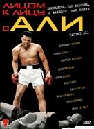 Facing Ali - Russian Movie Cover (xs thumbnail)