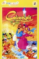 Sandokan - Bulgarian Movie Cover (xs thumbnail)