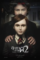 Brahms: The Boy II - Thai Movie Poster (xs thumbnail)