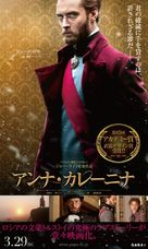 Anna Karenina - Japanese Movie Poster (xs thumbnail)
