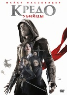 Assassin's Creed - Russian Movie Cover (xs thumbnail)