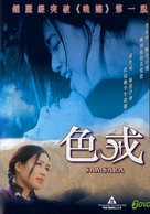 Samsara - Hong Kong DVD cover (xs thumbnail)