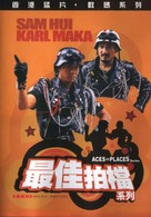 Zuijia Paidang - Hong Kong Movie Cover (xs thumbnail)