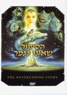 Die unendliche Geschichte - Israeli Movie Cover (xs thumbnail)