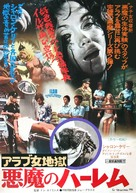 Ilsa, Harem Keeper of the Oil Sheiks - Japanese Movie Poster (xs thumbnail)