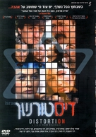 Distortion - Israeli poster (xs thumbnail)