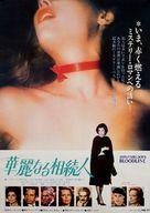 Bloodline - Japanese Movie Poster (xs thumbnail)