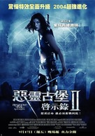 Resident Evil: Apocalypse - Chinese Movie Poster (xs thumbnail)