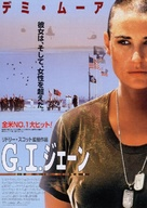 G.I. Jane - Japanese Movie Poster (xs thumbnail)