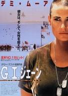 G.I. Jane - Japanese Movie Poster (xs thumbnail)