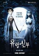 Corpse Bride - South Korean Movie Poster (xs thumbnail)