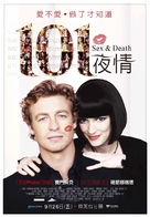 Sex and Death 101 - Taiwanese Movie Poster (xs thumbnail)