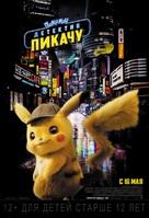 Pokémon: Detective Pikachu - Russian Movie Poster (xs thumbnail)