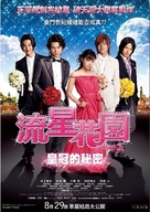 Hana yori dango: Fainaru - Taiwanese Movie Poster (xs thumbnail)