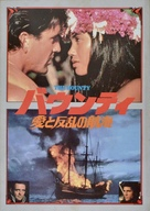 The Bounty - Japanese Movie Poster (xs thumbnail)