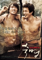 Sookmyeong - South Korean Movie Poster (xs thumbnail)