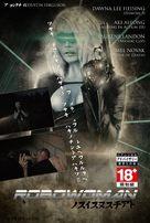 RoboWoman - Japanese Movie Poster (xs thumbnail)