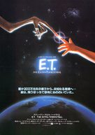 E.T.: The Extra-Terrestrial - Japanese Movie Poster (xs thumbnail)