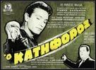 Katiforos - Greek Movie Poster (xs thumbnail)