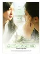 Sabaidee Luang Prabang - Thai Movie Poster (xs thumbnail)
