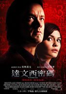 The Da Vinci Code - Taiwanese Movie Poster (xs thumbnail)
