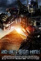 Transformers: Revenge of the Fallen - Vietnamese Movie Poster (xs thumbnail)