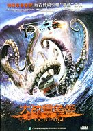 Octopus 2: River of Fear - Chinese Movie Cover (xs thumbnail)