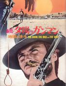Il buono, il brutto, il cattivo - Japanese DVD movie cover (xs thumbnail)