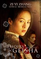 Memoirs of a Geisha - Indonesian DVD movie cover (xs thumbnail)
