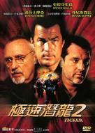 Ticker - Hong Kong DVD movie cover (xs thumbnail)