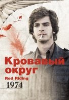 Red Riding: 1974 - Russian DVD cover (xs thumbnail)