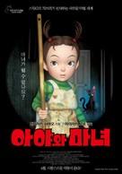 Âya to majo - South Korean Movie Poster (xs thumbnail)