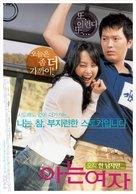 Aneun yeoja - South Korean poster (xs thumbnail)