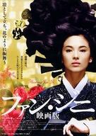 Hwang Jin-yi - Japanese Movie Poster (xs thumbnail)