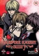 """""""Vanpaia naito"""" - British DVD cover (xs thumbnail)"""