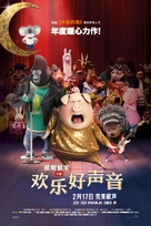 Sing - Chinese Movie Poster (xs thumbnail)
