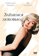 Let's Make Love - Russian DVD cover (xs thumbnail)