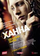 Hanna - Ukrainian Movie Poster (xs thumbnail)