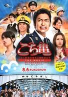 Kochikame the movie - Japanese Movie Poster (xs thumbnail)