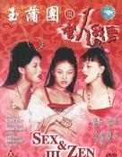 Yuk po tuen III goon yan ngoh yiu - Vietnamese Movie Poster (xs thumbnail)