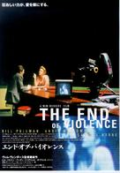 The End of Violence - Japanese Movie Poster (xs thumbnail)