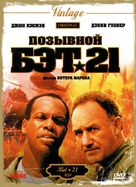 Bat*21 - Russian DVD cover (xs thumbnail)
