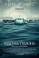 Sully - Russian Movie Poster (xs thumbnail)