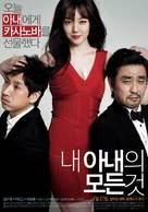 Nae Anaeui Modeun Geot - South Korean Movie Poster (xs thumbnail)