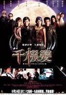 Chin gei bin - Chinese Movie Poster (xs thumbnail)