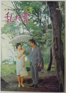 Midaregumo - Japanese Movie Poster (xs thumbnail)