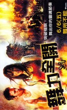 Step Up 2: The Streets - Taiwanese Movie Poster (xs thumbnail)