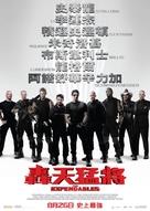 The Expendables - Hong Kong Movie Poster (xs thumbnail)